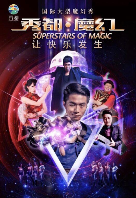 Temporary Show Poster